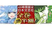 「コミックシーモア」特別企画!日本文芸社48時間全巻半額!~対象タイトルは、300作品1200冊以上~