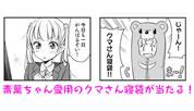 3/27(金)NEWGAMEキャンペーン第二弾