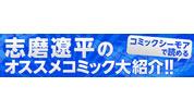 志磨遼平がコミックシーモアから選んだ「理想のヒーローが登場する7作!」を紹介