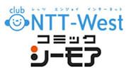 CLUB NTT-Westとコミックシーモアが連携~CLUB NTT-Westポイント交換商品としてシーモア図書券に交換できます~